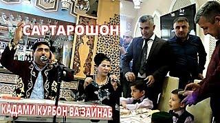 Кадам & Зайнабча - ТУЁНА САРТАРОШОНИ АФГОНИ