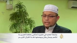 جامعة الملايا في ماليزيا تحتفي باللغة العربية