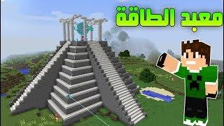 ديرت كرافت #11 معبد الطاقة الرهيب وبوابه التغيير !!