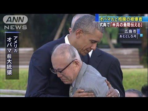 米兵慰霊式に参加 オバマ氏と抱擁の広島被爆者男性(18/05/29)
