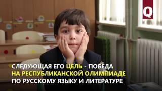 Крымскотатарский школьник - победитель олимпиады по русскому языку и литературе