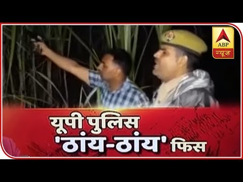When UP Police Didn't Shoot But Made Shooting Sounds! | ABP News