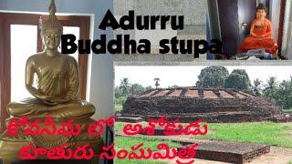 Adurru Buddhu Stupa//Sangamitra at East Godavari District //ఆదుర్రు బౌద్ధ స్తూపం//Andhra pradesh//