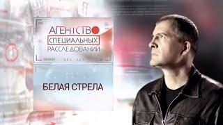 Программа «Агентство специальных расследований» с Вячеславом Разбегаевым. Белая стрела
