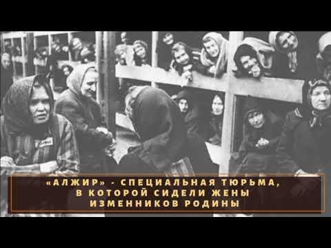 Секретная исправительная колония СССР под аббревиатурой А.Л.Ж.И.Р