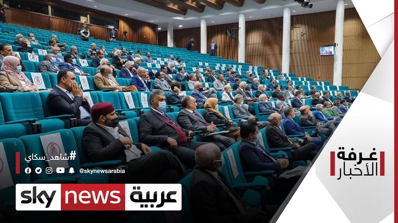 مجلس النواب الليبي يناقش قانون الانتخابات    #غرفة_الأخبار  - نشر قبل 9 ساعة