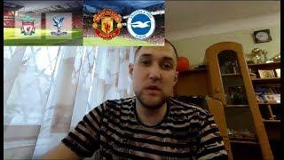видео: Ливерпуль - Кристал Пэлас, Манчестер Юнайтед - Брайтон экспресс Прогноз и Ставки 19 01 2019