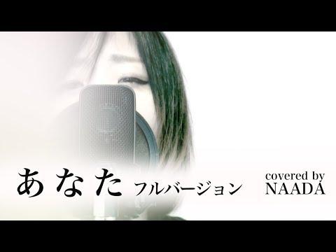 【フル/歌詞】あなた 宇多田ヒカル カバー DESTINY 鎌倉ものがたり 主題歌/NAADA