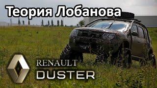 Renault Duster new, тест-драйв (трейлер)
