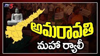 LIVE : Amaravathi Farmers Rally   3 Capitals Andhra Pradesh