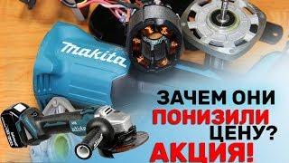 Стоит ли покупать по АКЦИИ бесщеточную Аккумуляторную болгарку Макита DGA 504