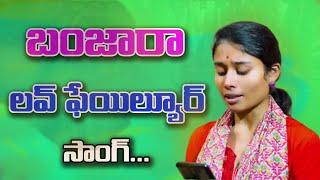 love failure DJ song mix // ashwini rathod // ashwini banjara