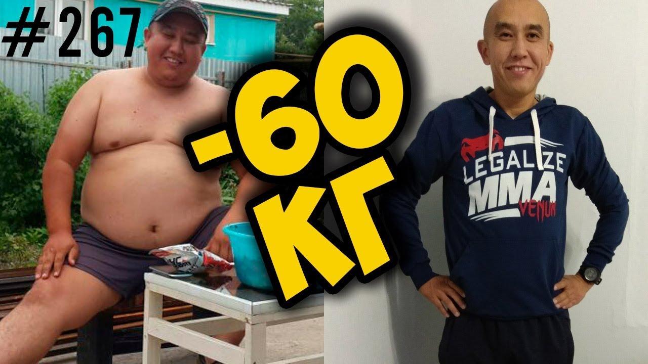 Похудеть на 60 кг за полгода легко!