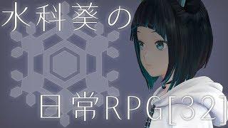 [LIVE] 【弾き語りLIVE】水科葵の日常RPG[32]【テーマ縛り編 Part2】