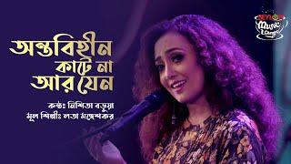 Antabihin Kate Na Aar Jeno - Nishita Barua Mp3 Song Download