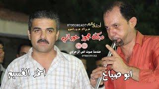 دبكة مجوز حوراني 2016 احمد القسيم و مجوز ابو صياح - دبكات على الاصول