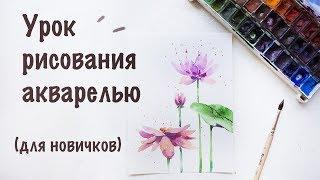 ANA | АКВАРЕЛЬ - ПРОСТОЙ СПОСОБ нарисовать цветы!