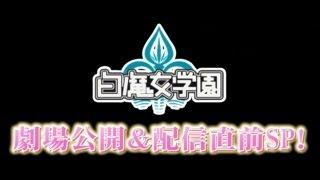 9月10日(火)渋谷シネクイントで行われたプレミア上映の舞台挨拶や、渋...