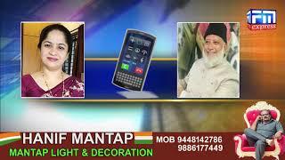Reshma Padeknur Ka Aur Ek Audio Viral // FM Express NEWS 20-05-2019