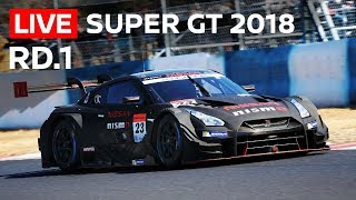 2018 SUPER GT FULL RACE - ROUND 1 - OKAYAMA - LIVE, ENGLISH COMMENTARY