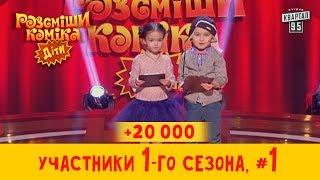 +20 000   Мама дала мне ремнем по Хип хопу   участники 1 го сезона   Рассмеши Комика Дети