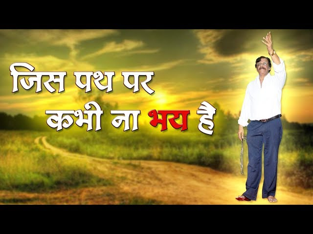 Jis Path Par Kabhi Na Bhay Hai  - Aniruddha Bapu Abhang - Hindi