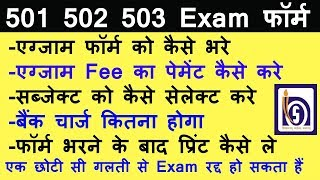 NIOS DELED Exam Form Details    501 502 503 - 2018 एग्जाम फॉर्म का पूरा ब्योरा  