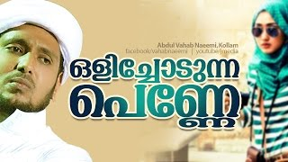 ഒളിചോടുന്ന പെങ്ങളെ │ Latest Islamic Speech in Malayalam │ Abdul Vahab Naeemi Kollam 2015