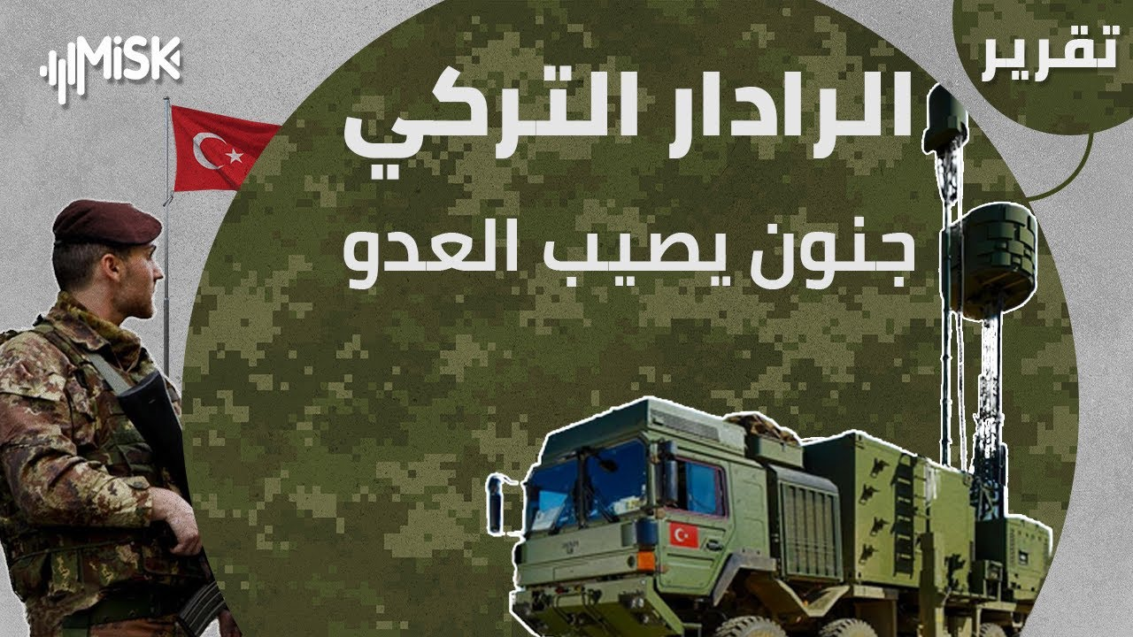 Download رادار Koral ED التركي..جنونٌ يصيب راداراتِ العدو