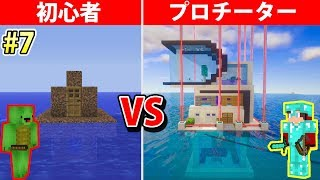 最強すぎる海上の家のレベルが高すぎる?【初心者vsプロチーター 第7話】【マイクラ】