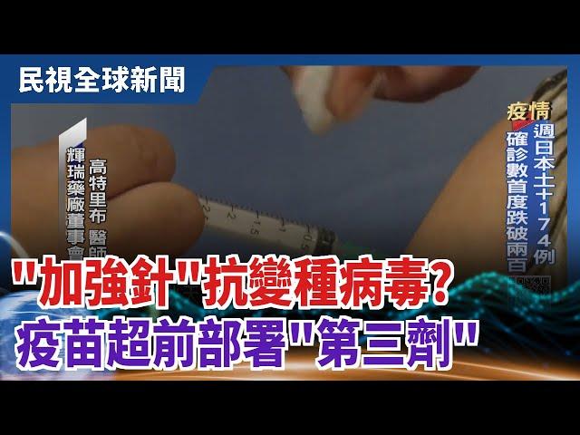 """【民視全球新聞】""""加強針""""抗變種病毒? 疫苗超前部署""""第三劑"""" 2021.06.13"""