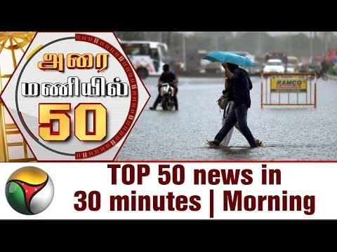Top 50 News in 30 Minutes | Morning | 11/11/2017 | Puthiya Thalaimurai TV