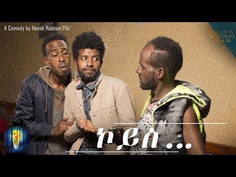 Henoke Habtom (piki) New Eritrean Comedy (2019)
