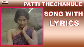 Atma Bandhuvu Full Songs With Lyrics - Patti Thechanule Song - Sivaji Ganesan, Radha, Ilayaraja