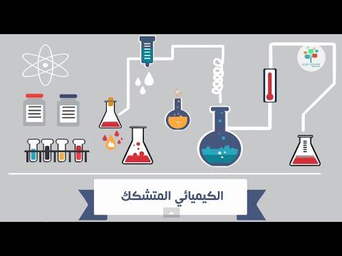 الكيميائي المتشكك | إزاي الكيميا بدأت بثورة؟| علوم طبيعية from YouTube · Duration:  3 minutes 47 seconds