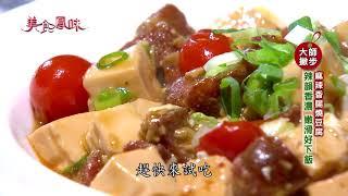 【新美食鳳味】大師有撇步-麻辣香腸燒豆腐+香辣馬鈴薯絲