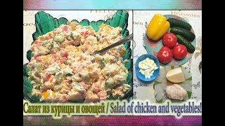 Салат из курицы и овощей / Salad of chicken and vegetables / Простой салат.