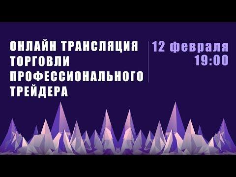 Прямая трансляция торговли профессионального трейдера  12 февраля 19:00