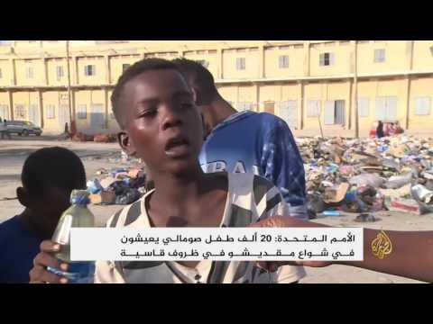 الأمم المتحدة: 20 ألف طفل مشرد بشوارع مقديشو  - نشر قبل 10 ساعة