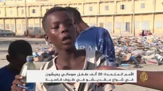 الأمم المتحدة: 20 ألف طفل مشرد بشوارع مقديشو