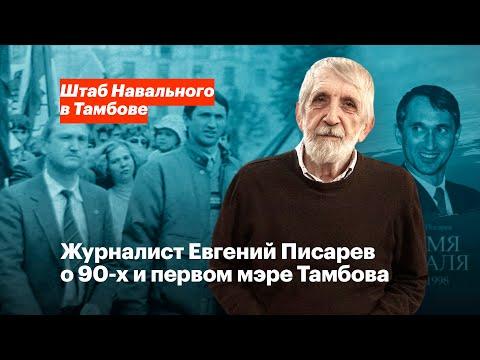 Журналист Евгений Писарев о 90-x и первом мэре Тамбова