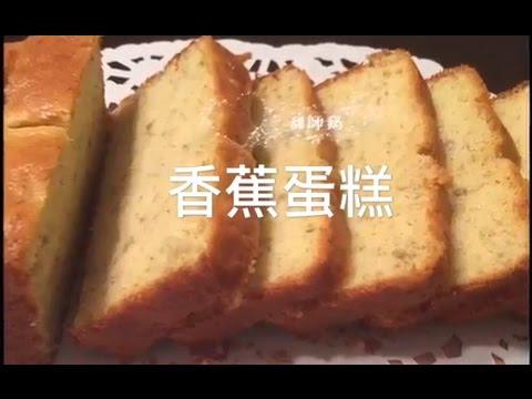 香蕉蛋糕零失敗(不添加泡打粉)