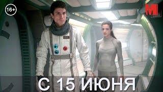 Дублированный трейлер фильма «Орбита 9»