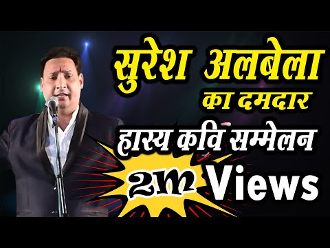 laughter champion suresh albela Hilarious performance in has