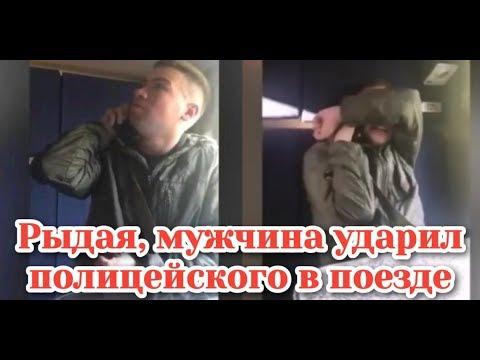 Пьяный и рыдающий маменькин сынок напал на полицейского в поезде Москва — Белгород