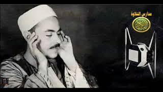 الشيخ محمد رفعت ما تيسر من سورة مريم قران المغرب 3 رمضان 1439// مدارس التلاوة للقران الكريم