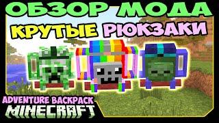 ч.236 - Крутые Рюкзаки (Adventure Backpack) - Обзор мода для Minecraft