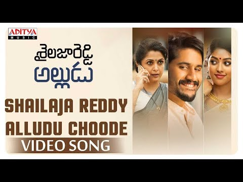 Shailaja Reddy Alludu ChoodeVideo Song | SRA Video Songs | Naga Chaitanya, Anu Emmanuel