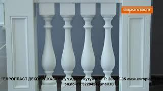 Архитектурный декор из полиуретана «Европласт»