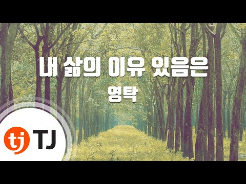 [tj노래방]-내삶의이유있음은---영탁-/-tj-karaoke